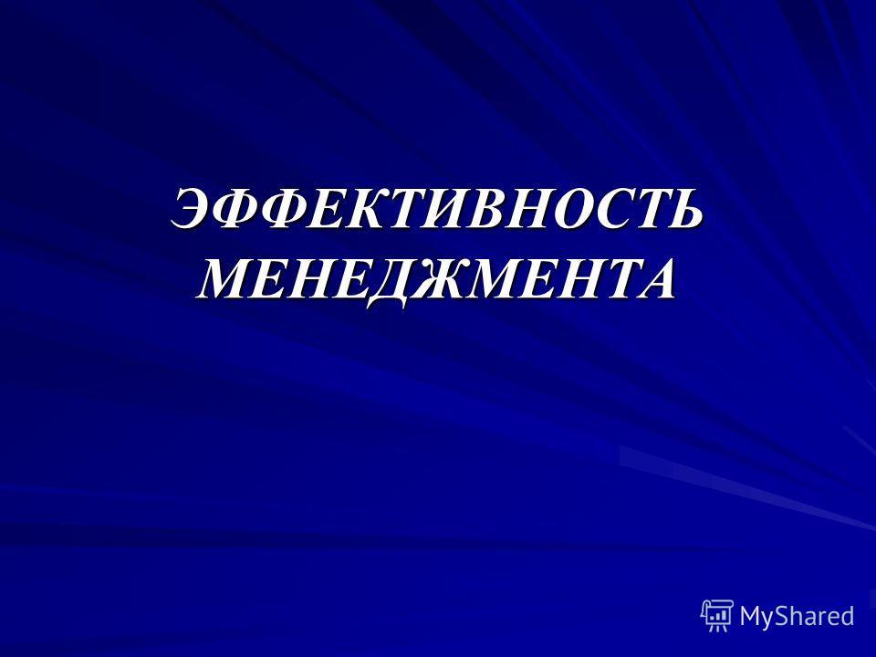 ЭФФЕКТИВНОСТЬ МЕНЕДЖМЕНТА