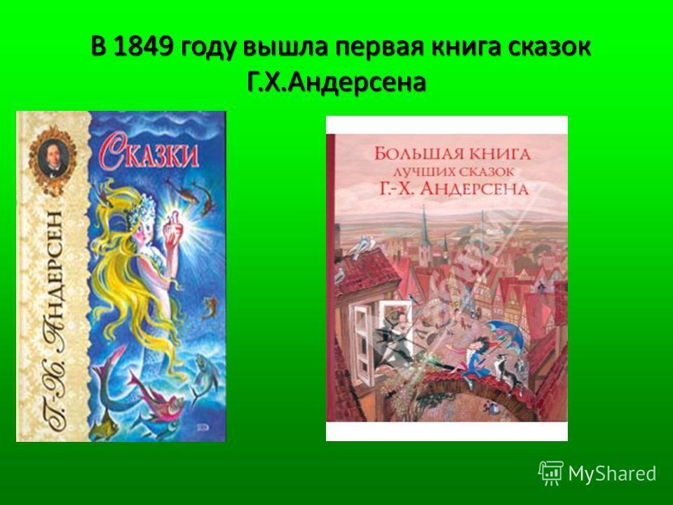 В 1849 году вышла первая книга сказок Г.Х.Андерсена В 1849 году вышла первая книга сказок Г.Х.Андерсена