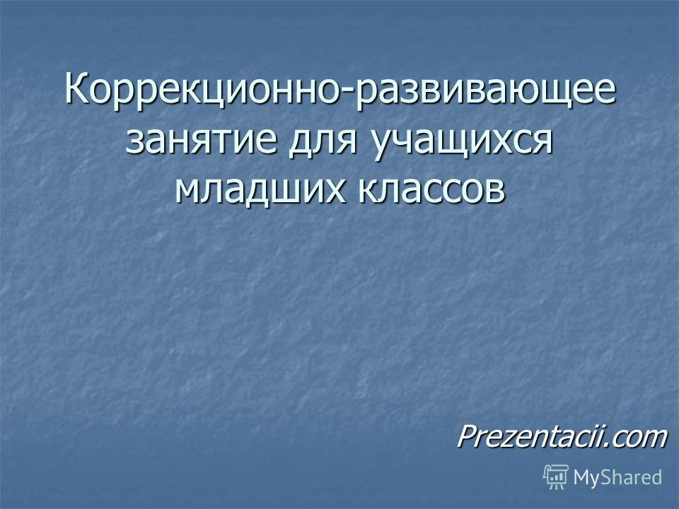 Коррекционно-развивающее занятие для учащихся младших классов Prezentacii.com