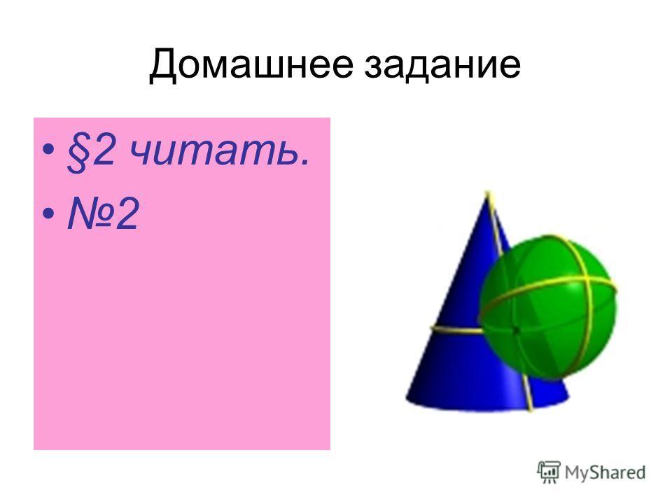Домашнее задание §2 читать. 2