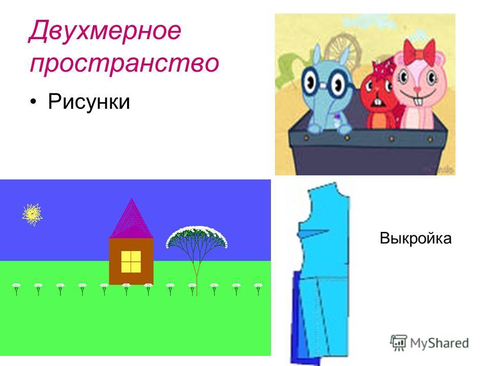 Рисунки Выкройка