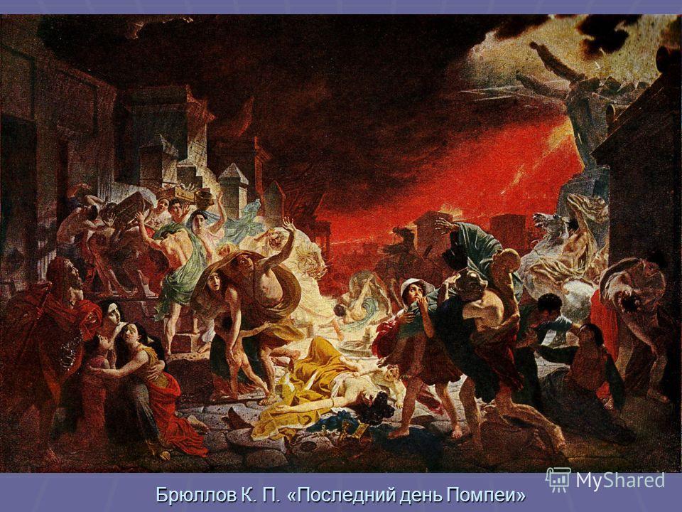 Брюллов К. П. «Последний день Помпеи»