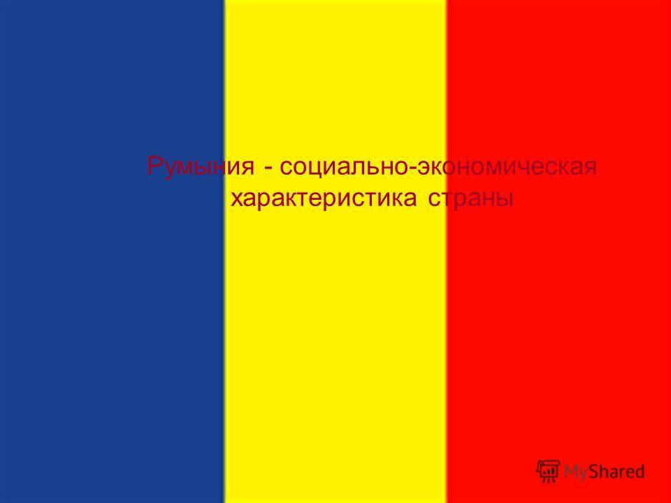 Румыния - социально-экономическая характеристика страны