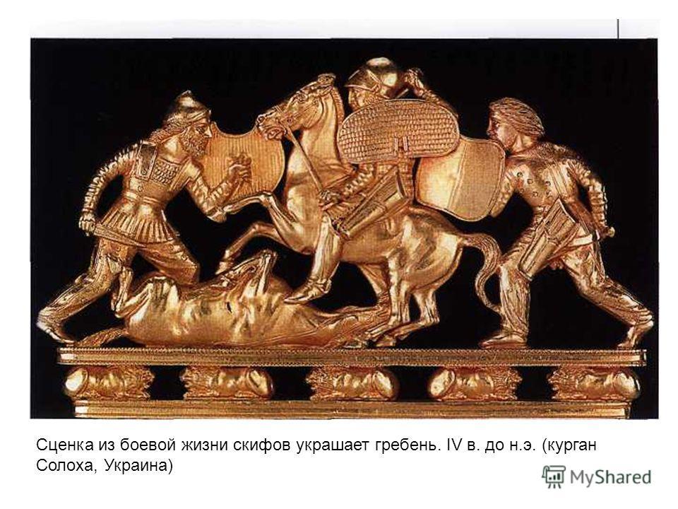 Сценка из боевой жизни скифов украшает гребень. IV в. до н.э. (курган Солоха, Украина)