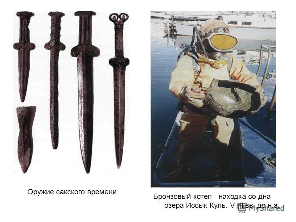 Оружие сакского времени Бронзовый котел - находка со дна озера Иссык-Куль. V-III вв. до н.э.