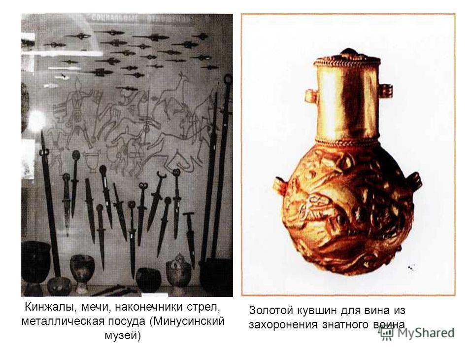 Кинжалы, мечи, наконечники стрел, металлическая посуда (Минусинский музей) Золотой кувшин для вина из захоронения знатного воина