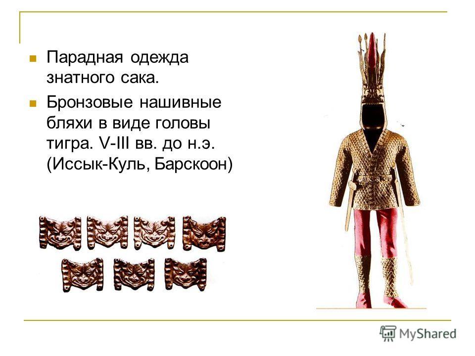 Парадная одежда знатного сака. Бронзовые нашивные бляхи в виде головы тигра. V-III вв. до н.э. (Иссык-Куль, Барскоон)