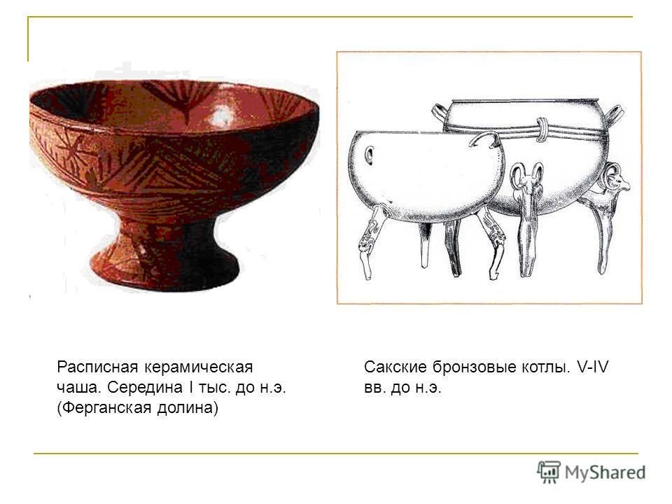 Сакские бронзовые котлы. V-IV вв. до н.э. Расписная керамическая чаша. Середина I тыс. до н.э. (Ферганская долина)