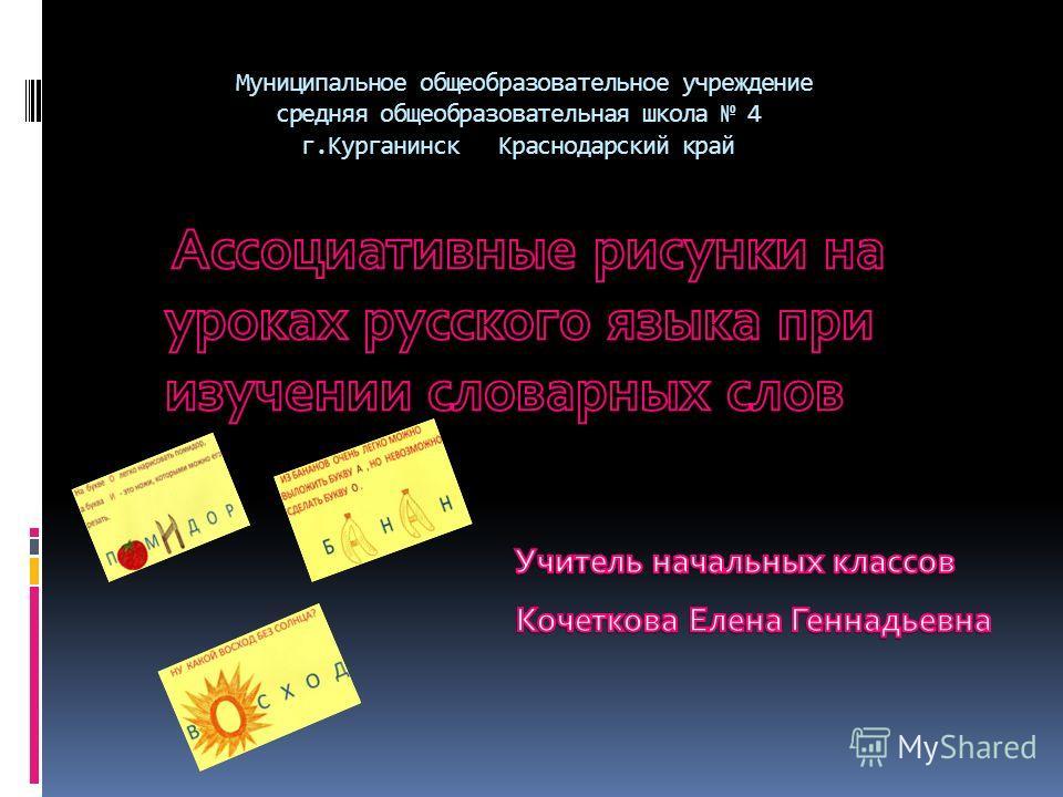 Муниципальное общеобразовательное учреждение средняя общеобразовательная школа 4 г.Курганинск Краснодарский край