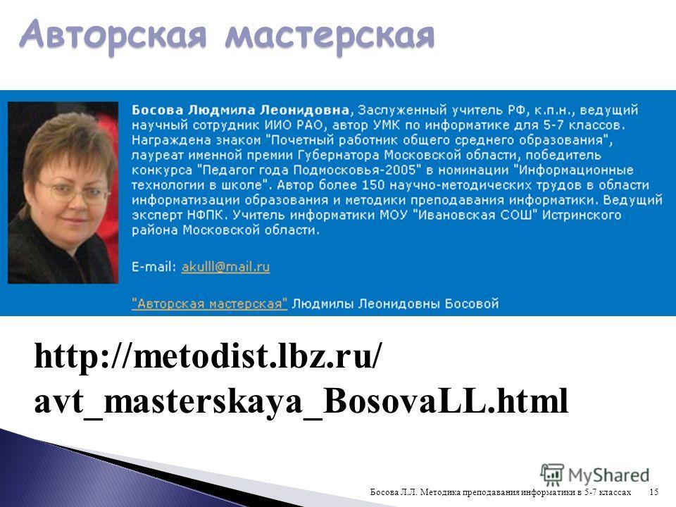 http://metodist.lbz.ru/ avt_masterskaya_BosovaLL.html Авторская мастерская 15Босова Л.Л. Методика преподавания информатики в 5-7 классах