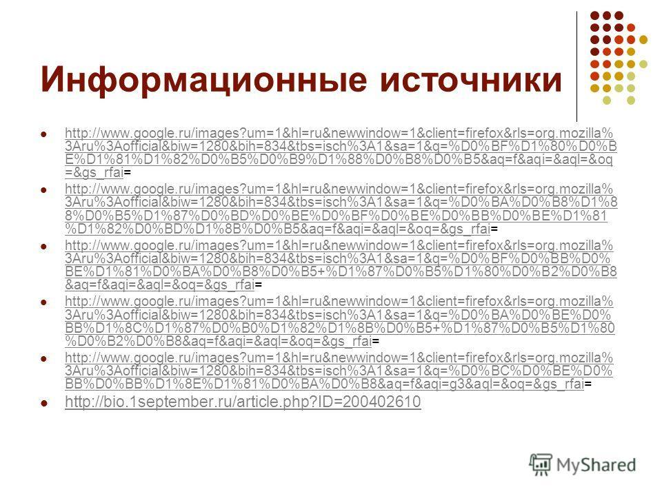 Информационные источники http://www.google.ru/images?um=1&hl=ru&newwindow=1&client=firefox&rls=org.mozilla% 3Aru%3Aofficial&biw=1280&bih=834&tbs=isch%3A1&sa=1&q=%D0%BF%D1%80%D0%B E%D1%81%D1%82%D0%B5%D0%B9%D1%88%D0%B8%D0%B5&aq=f&aqi=&aql=&oq =&gs_rfai
