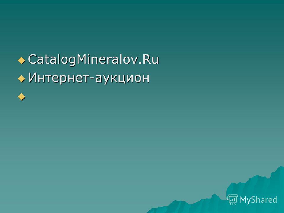 CatalogMineralov.Ru CatalogMineralov.Ru Интернет-аукцион Интернет-аукцион