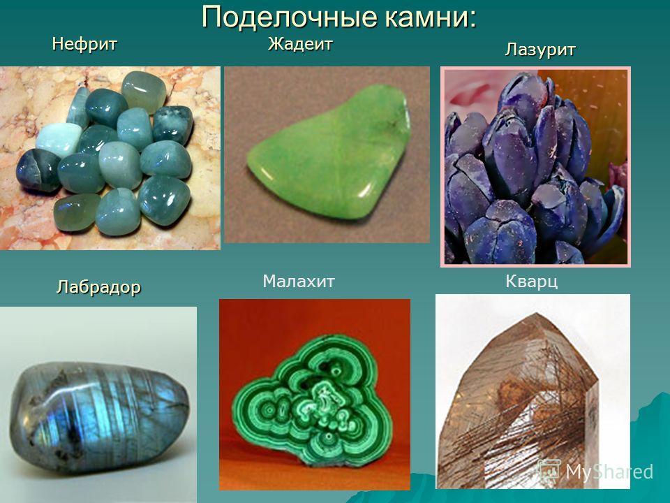 Поделочные камни для украшений