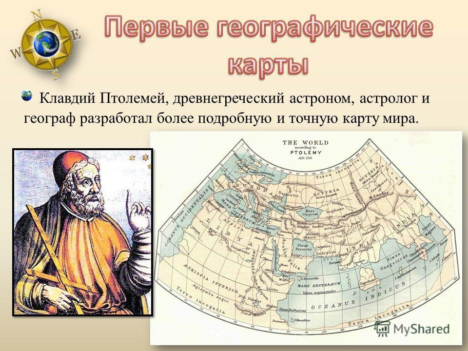Клавдий Птолемей, древнегреческий астроном, астролог и географ разработал более подробную и точную карту мира.