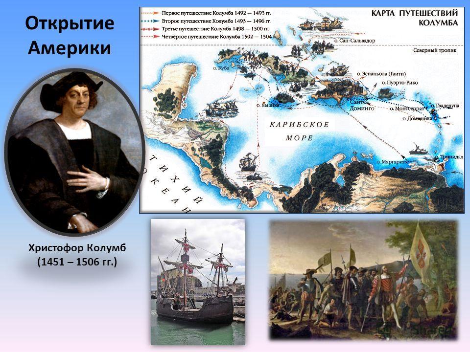 Открытие Америки Христофор Колумб (1451 – 1506 гг.)