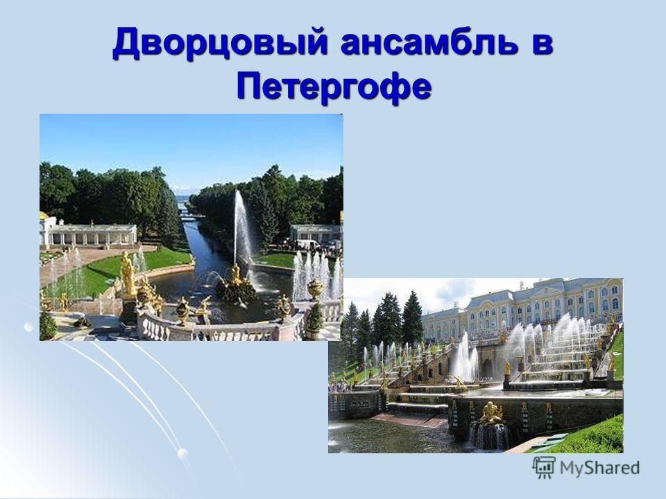 Дворцовый ансамбль в Петергофе