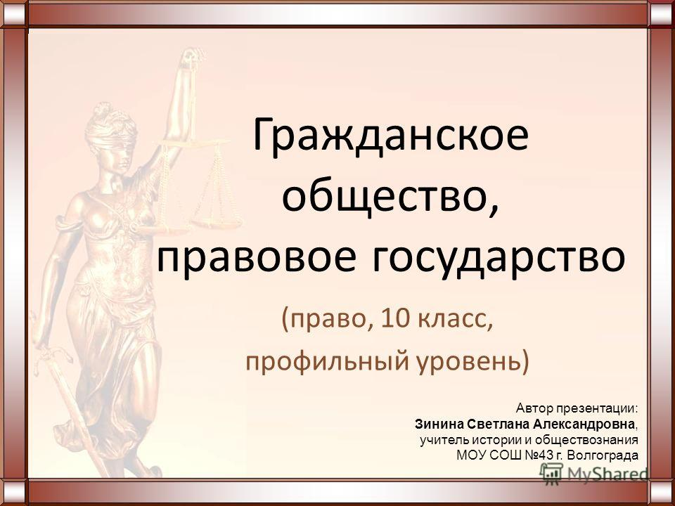 право 10 класс боголюбов
