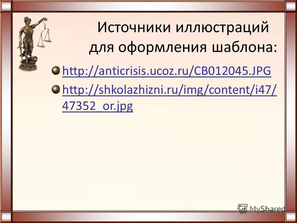 Источники иллюстраций для оформления шаблона: http://anticrisis.ucoz.ru/CB012045.JPG http://shkolazhizni.ru/img/content/i47/ 47352_or.jpg
