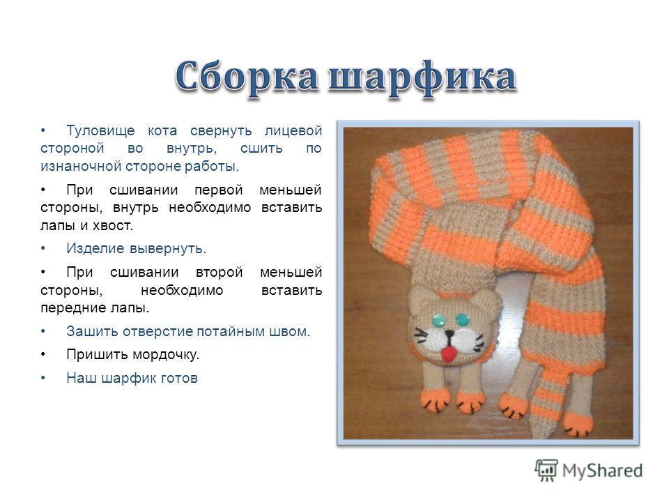 Туловище кота свернуть лицевой стороной во внутрь, сшить по изнаночной стороне работы. При сшивании первой меньшей стороны, внутрь необходимо вставить лапы и хвост. Изделие вывернуть. При сшивании второй меньшей стороны, необходимо вставить передние