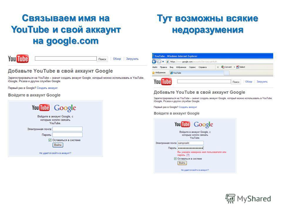Связываем имя на YouTube и свой аккаунт на google.com Тут возможны всякие недоразумения