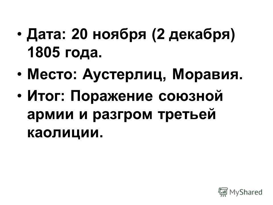 Дата: 20 ноября (2 декабря) 1805 года. Место: Аустерлиц, Моравия. Итог: Поражение союзной армии и разгром третьей каолиции.