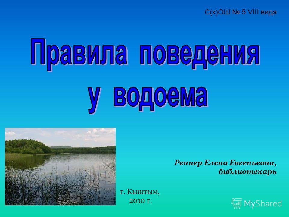 С(к)ОШ 5 VIII вида Реннер Елена Евгеньевна, библиотекарь г. Кыштым, 2010 г.