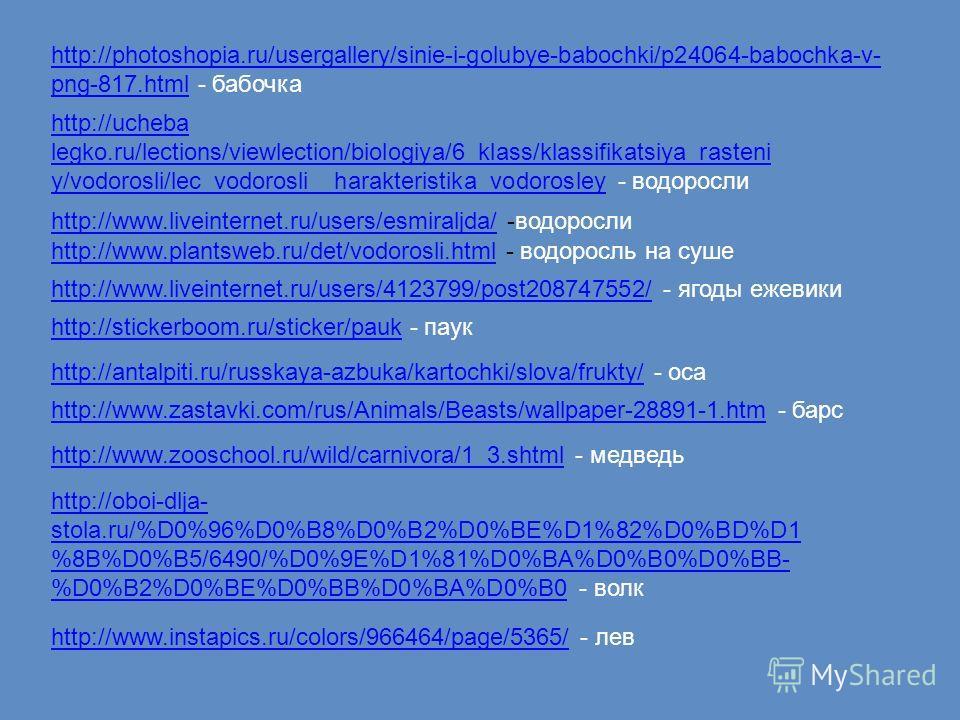 http://photoshopia.ru/usergallery/sinie-i-golubye-babochki/p24064-babochka-v- png-817.htmlhttp://photoshopia.ru/usergallery/sinie-i-golubye-babochki/p24064-babochka-v- png-817.html - бабочка http://ucheba legko.ru/lections/viewlection/biologiya/6_kla