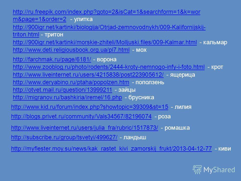 http://ru.freepik.com/index.php?goto=2&isCat=1&searchform=1&k=wor m&page=1&order=2http://ru.freepik.com/index.php?goto=2&isCat=1&searchform=1&k=wor m&page=1&order=2 - улитка http://900igr.net/kartinki/biologija/Otrjad-zemnovodnykh/009-Kalifornijskij-