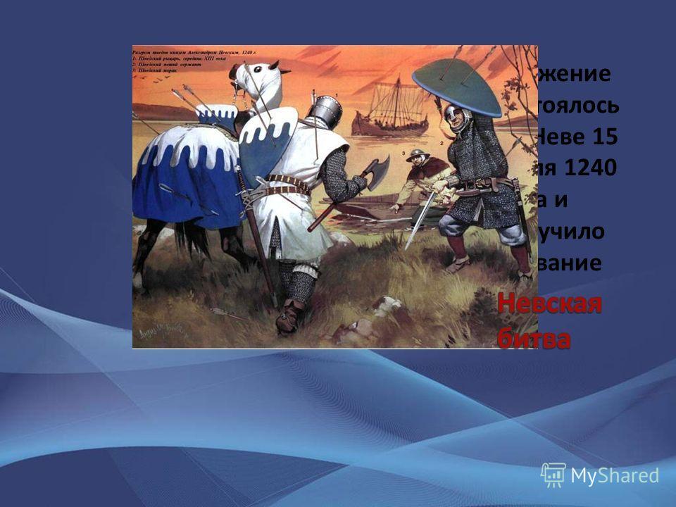 Сражение состоялось на Неве 15 июля 1240 года и получило название
