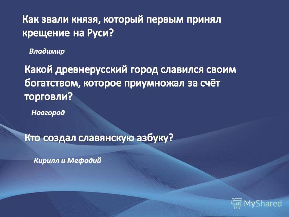 Владимир Новгород Кирилл и Мефодий