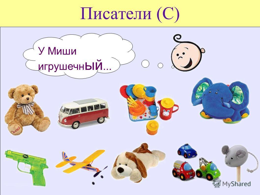 Писатели (С) У Миши игрушечн ый...