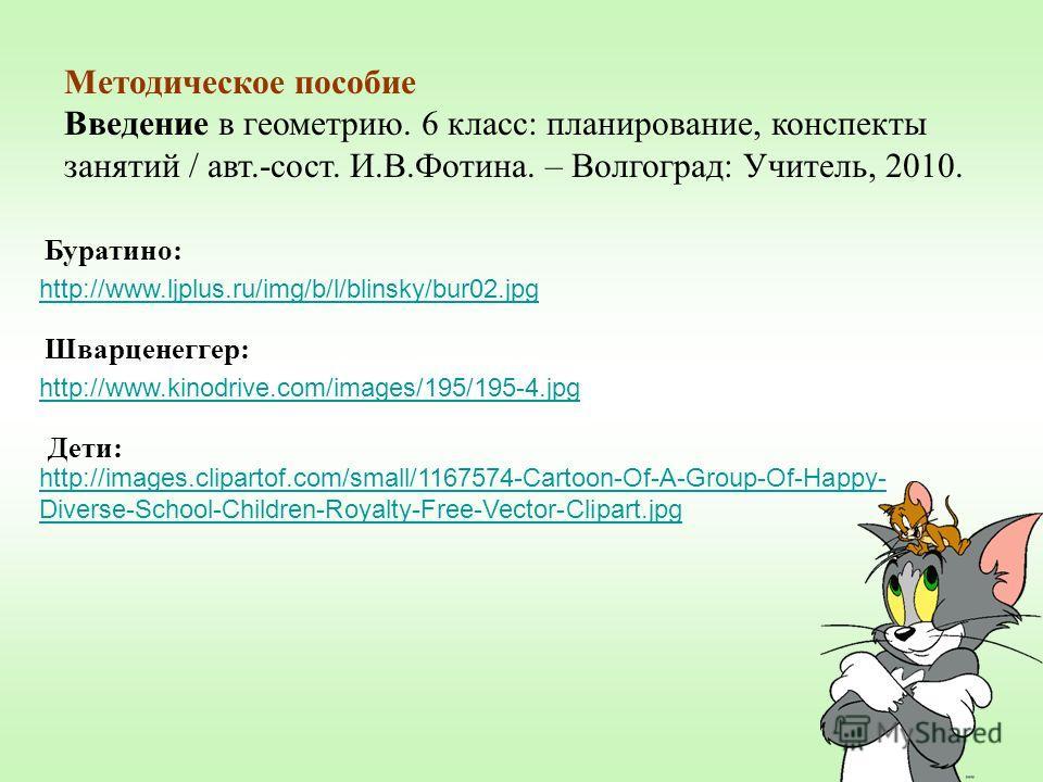 Методическое пособие Введение в геометрию. 6 класс: планирование, конспекты занятий / авт.-сост. И.В.Фотина. – Волгоград: Учитель, 2010. http://www.ljplus.ru/img/b/l/blinsky/bur02.jpg http://www.kinodrive.com/images/195/195-4.jpg http://images.clipar