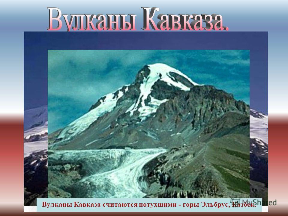 Преобладающие высоты горной системы превышают 3 тысячи метров. Здесь же находится высшая точка России - гора Эльбрус (5642 м). Домбай. Вид на район Бизенги. Приэльбрусье.