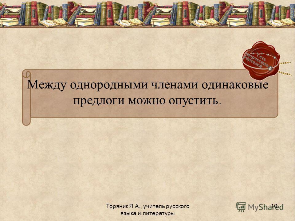 Торяник Я.А., учитель русского языка и литературы 9 После уроков ребята изучали лингвистику и болезни.