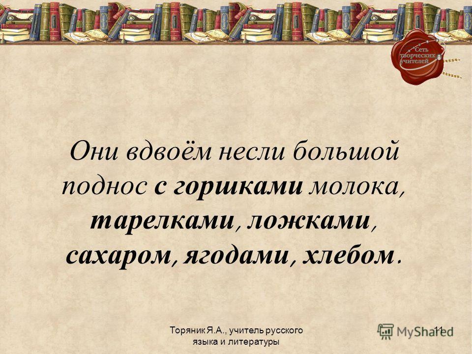 Торяник Я.А., учитель русского языка и литературы 10 Между однородными членами одинаковые предлоги можно опустить.