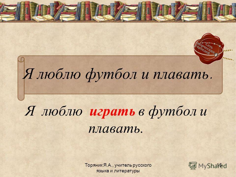 Торяник Я.А., учитель русского языка и литературы 14 Нельзя соединять в одном ряду однородные члены, выраженные именем существительным и инфинитовом.
