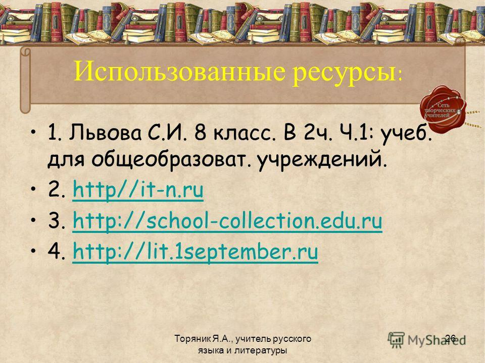 Торяник Я.А., учитель русского языка и литературы 25