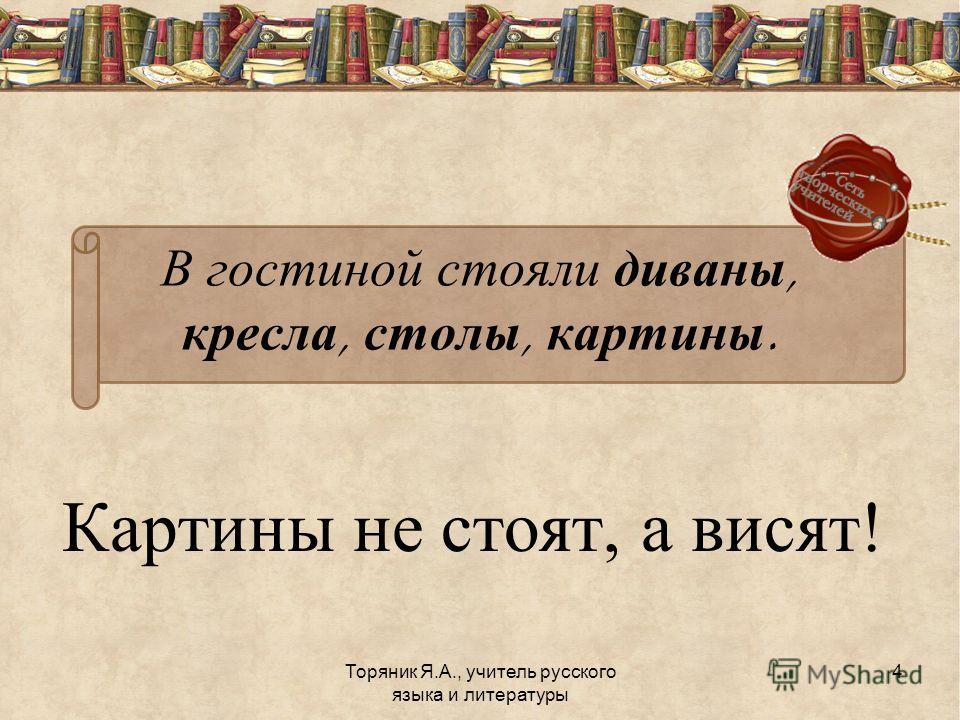 Торяник Я.А., учитель русского языка и литературы 3 Все однородные члены должны сочетаться по смыслу с тем словом, от которого они зависят: