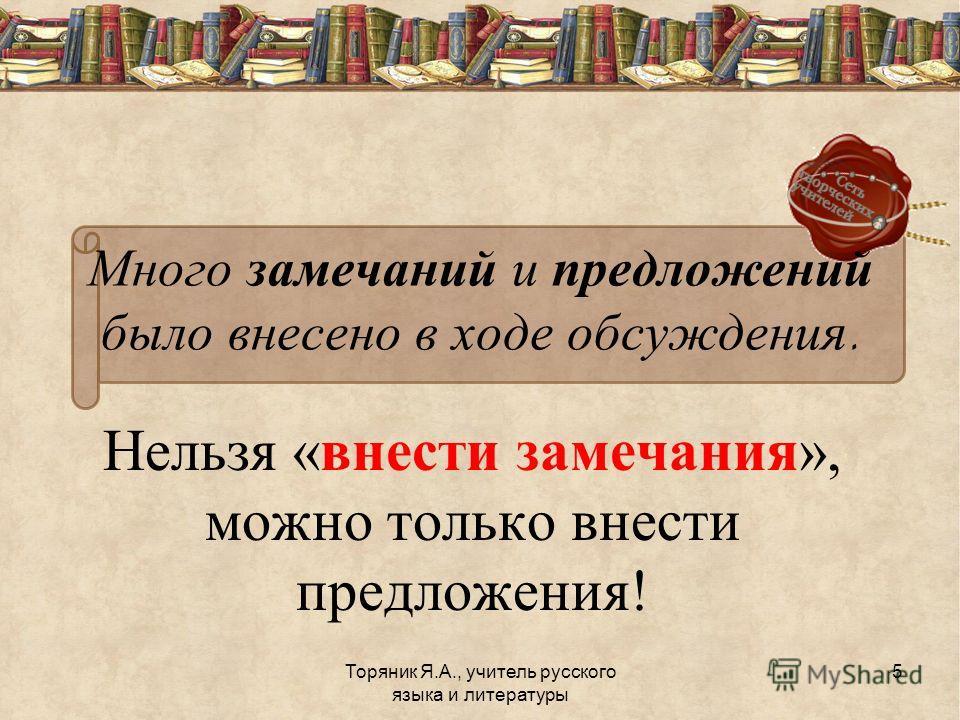 Картины не стоят, а висят! Торяник Я.А., учитель русского языка и литературы 4 В гостиной стояли диваны, кресла, столы, картины.
