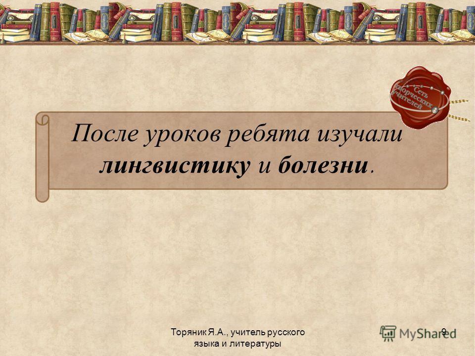 Торяник Я.А., учитель русского языка и литературы 8 Не следует соединять в качестве однородных членов далекие по смыслу слова.