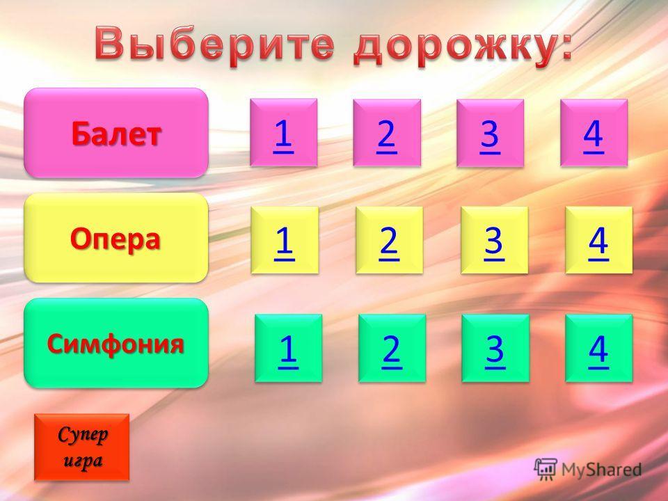 БалетБалет ОпераОпера СимфонияСимфония 1 1 2 2 1 1 1 1 3 3 2 2 3 3 2 2 4 4 3 3 4 4 4 4 Супер игра Супер игра Супер игра Супер игра