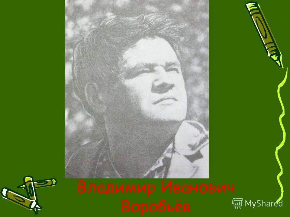 Владимир Иванович Воробьёв