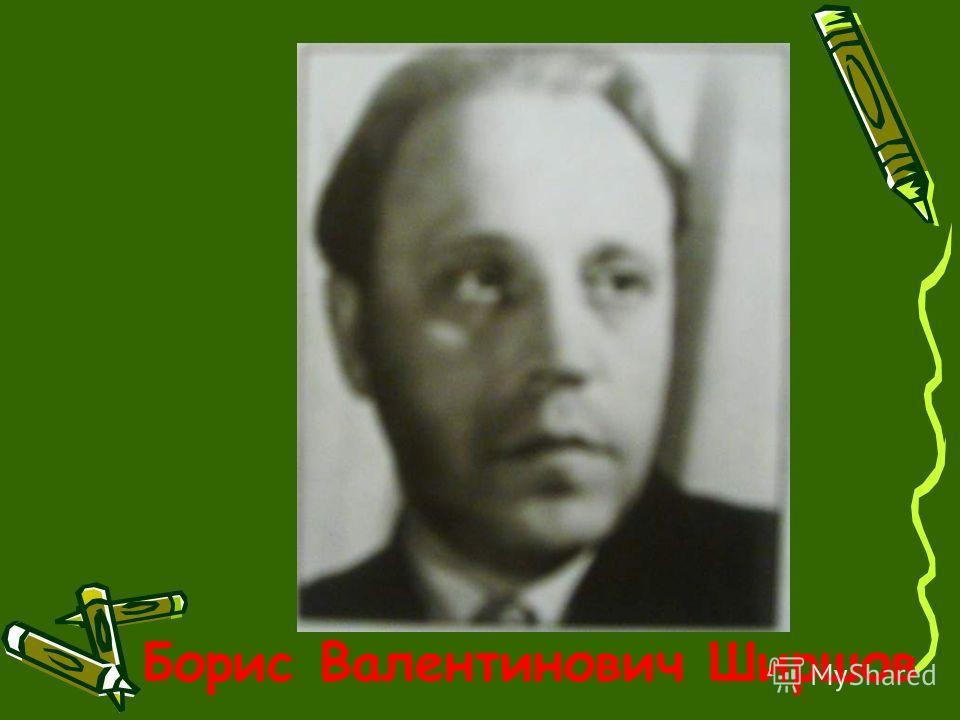 Борис Валентинович Ширшов