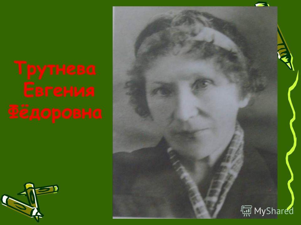Трутнева Евгения Фёдоровна