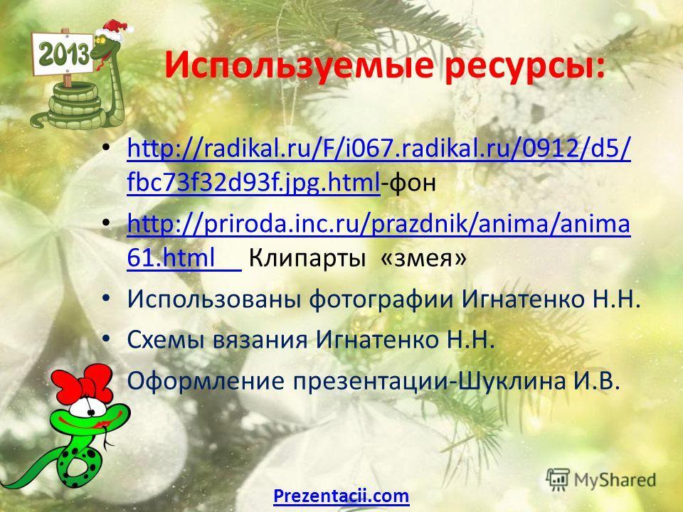 Используемые ресурсы: http://radikal.ru/F/i067.radikal.ru/0912/d5/ fbc73f32d93f.jpg.html-фон http://radikal.ru/F/i067.radikal.ru/0912/d5/ fbc73f32d93f.jpg.html http://priroda.inc.ru/prazdnik/anima/anima 61.html Клипарты «змея» http://priroda.inc.ru/p