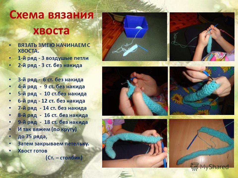 Схема вязания хвоста ВЯЗАТЬ