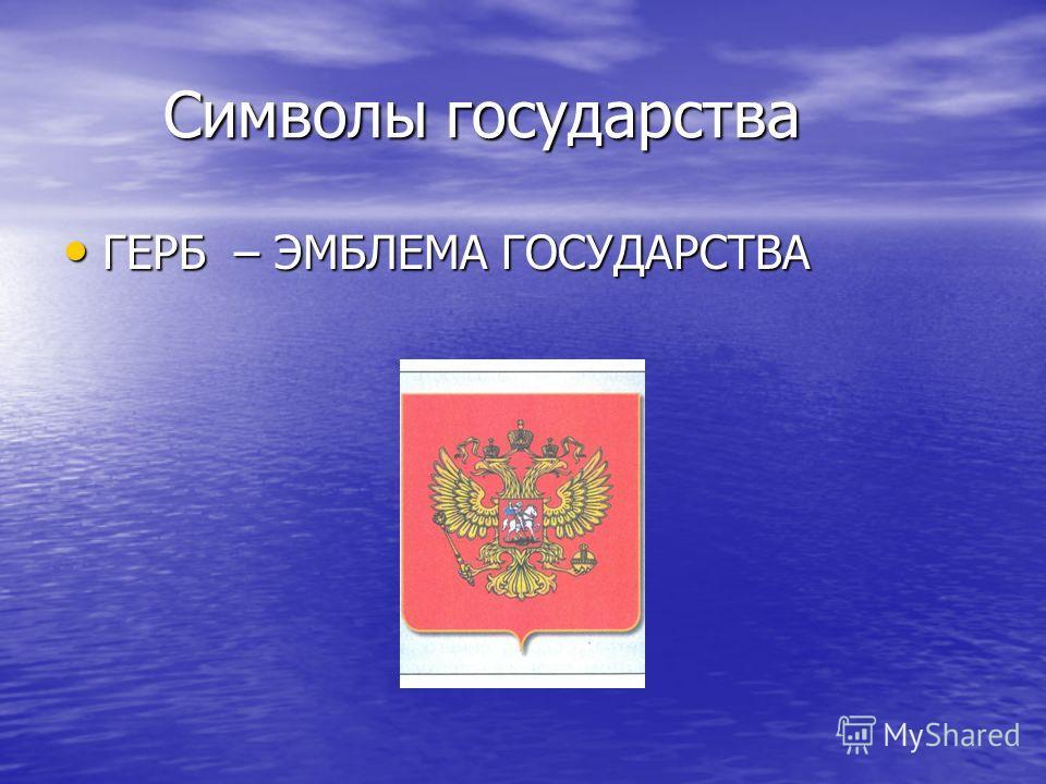 Символы государства ГЕРБ – ЭМБЛЕМА ГОСУДАРСТВА
