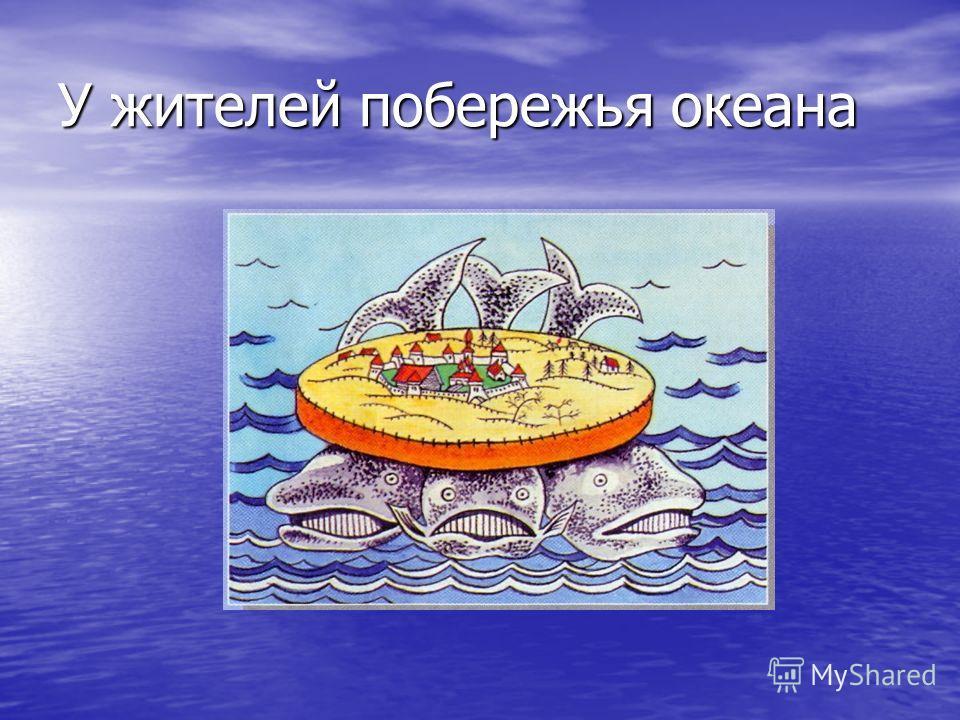 У жителей побережья океана
