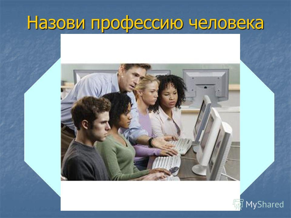 Назови профессию человека От вирусов злобных Компьютер наш чист Программы и файлы Спас…