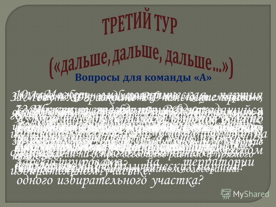 Верховный суд РФ о взаимоотношениях провайдеров связи и